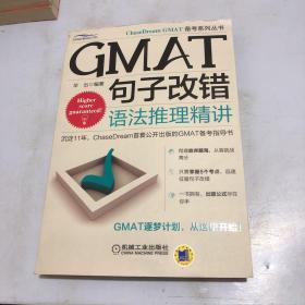 GMAT 句子改错语法推理精讲