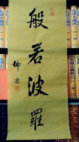 【保真】中佛协副主席佛源法师云门宗佛源老和尚韶关佛协会长佛源长老书法『般若波罗』Chinese famous monk  calligraphy