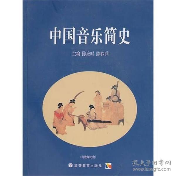 中国音乐简史