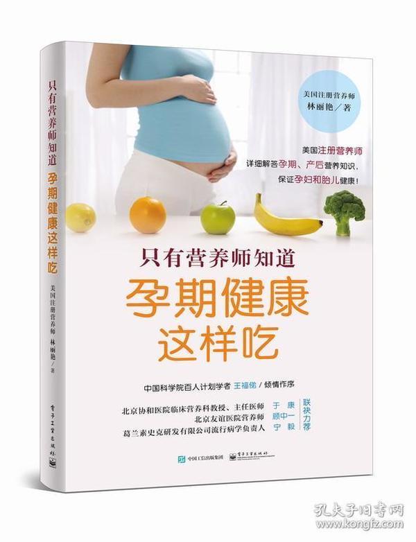 9787121275425 只有营养师知道:孕期健康这样吃 林丽艳著