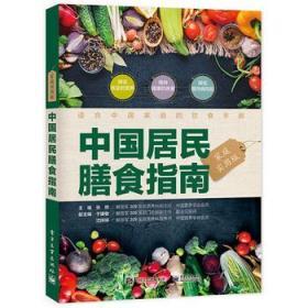 9787121323782 中国居民膳食指南(家庭实用版) 张晔