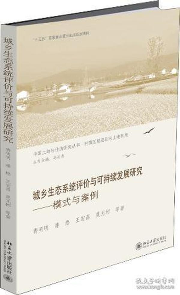城乡生态系统评价与可持续发展研究-模式与案例