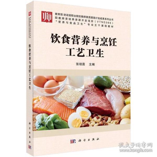 9787030534255 饮食营养与烹饪工艺卫生 张培茵