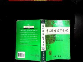 古汉语常用字字典(第8版)