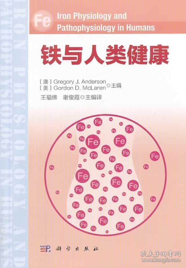 9787030386700 铁与人类健康 (澳)Gregory J. Anderson,Gordon D.