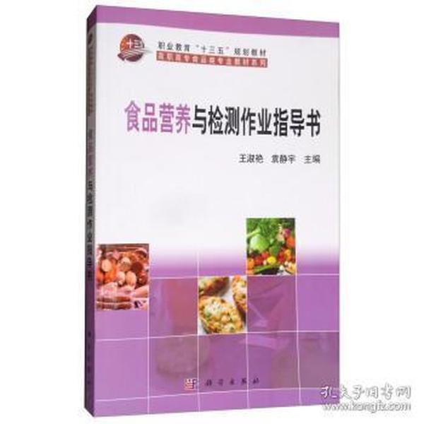 9787030560636 食品营养与检测作业指导书 王淑艳,袁静宇