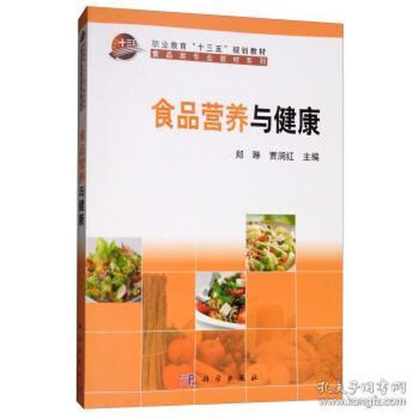 9787030557988 食品营养与健康 郑琳,贾润红
