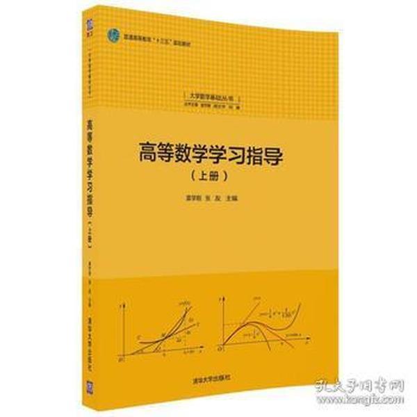 高等数学学习指导-(上册)