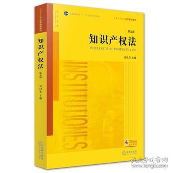 知识产权法(第五版)