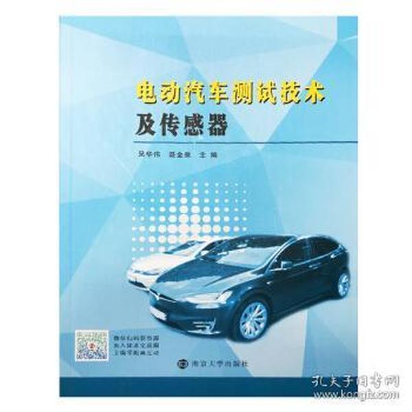 电动汽车测试技术及传感器