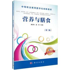 9787030508867 营养与膳食 魏玉秋,戚林