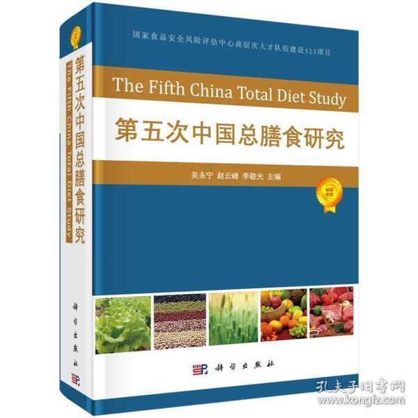 9787030509635 第五次中国总膳食研究 吴永宁,赵云峰,李敬光