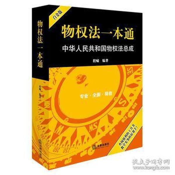 物权法一本通:中华人民共和国物权法总成(白金版)