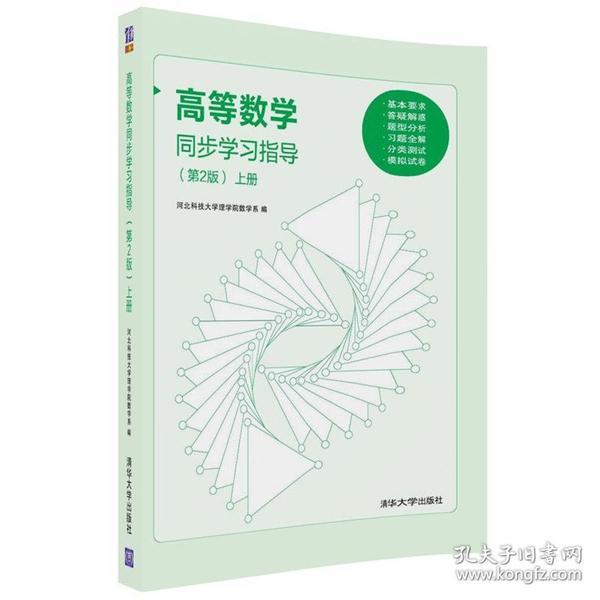 高等数学同步学习指导-上册-(第2版)