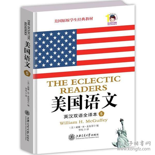 美国语文:英汉双语全译本·第五册
