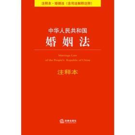 中华人民共和国婚姻法注释本(注释本·婚姻法)(含司法解释注释)