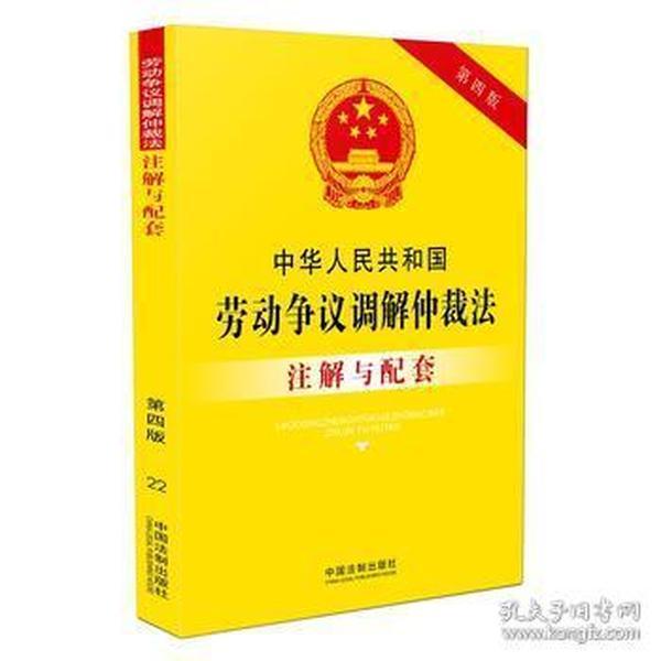 中华人民共和国劳动争议调解仲裁法注解与配套(第四版)