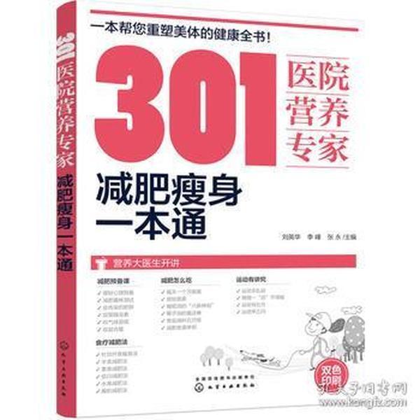 9787122294937 301医院营养专家:一本通 刘英华,李峰,张永