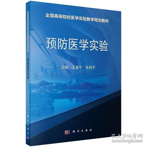 9787030434548 预防医学实验 王春平,张利平