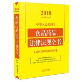 中华人民共和国食品药品法律法规全书(含相关政策及典型案例)(2018年版)