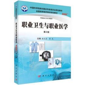 9787030484826 职业卫生与职业医学 张文昌,贾光