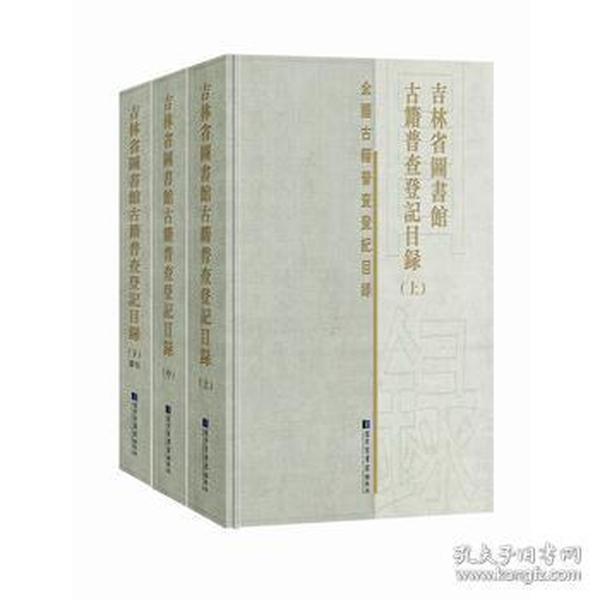 吉林省图书馆古籍普查登记目录-(全三册)