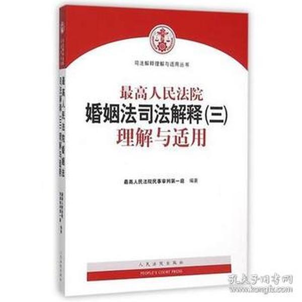 最高人民法院婚姻法司法解释(三)理解与适用