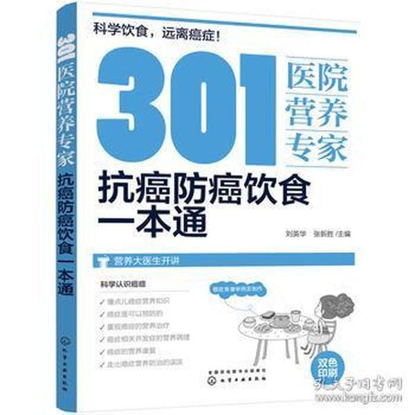 9787122294920 301医院营养专家:抗癌防癌饮食一本通 刘英华,张