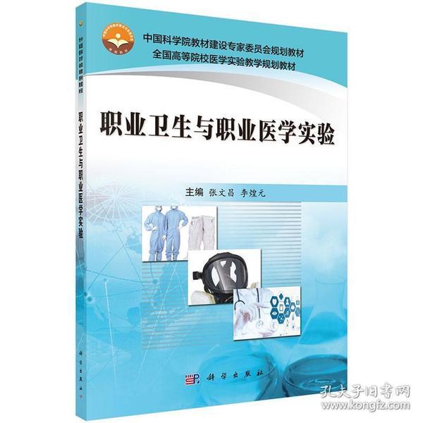 9787030508751 职业卫生与职业医学实验 张文昌,李煌元