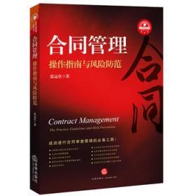 合同管理操作指南与风险防范