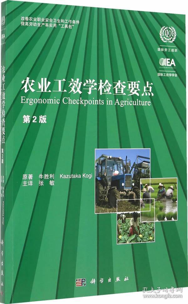9787030444837 农业工效学检查要点 牛胜利,Kazutaka Kogi原著