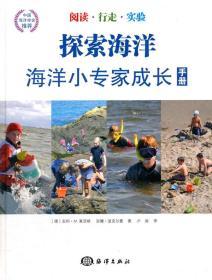 探索海洋-海洋小专家成长手册