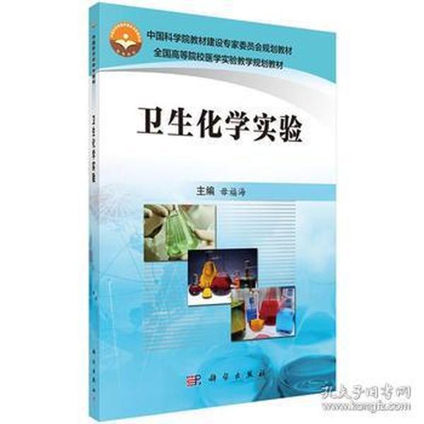 9787030509147 卫生化学实验 毋福海