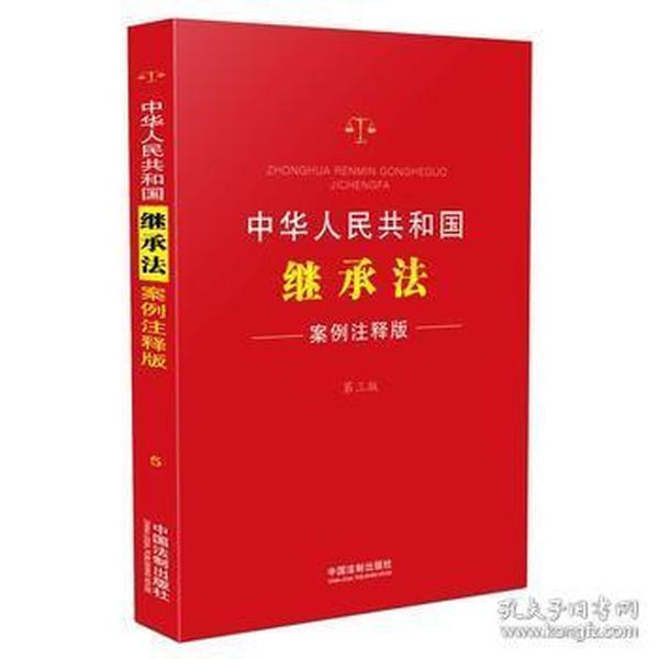 中华人民共和国继承法:案例注释版(第三版)