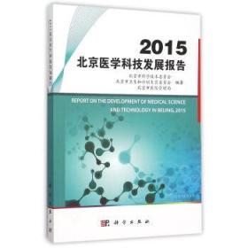 9787030463845 2015北京医学科技发展报告 北京市科学技术委员会,