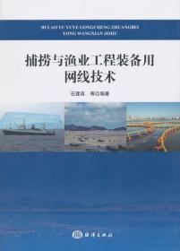 捕捞与渔业工程装备用网线技术