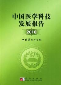 9787030269041 中国医学科技发展报告:2010 刘德培,李立明