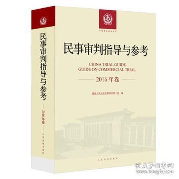 民事审判指导与参考(2016年卷)