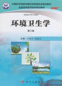 9787030485502 环境卫生学 牛静萍,唐焕文