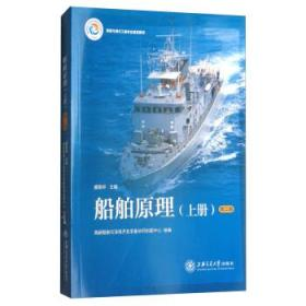 船舶原理-(上册)-第二版