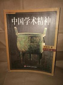 中国学术精神