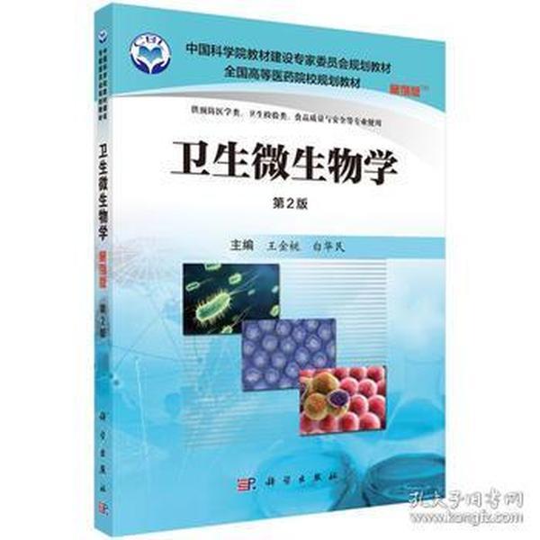 9787030505910 卫生微生物学 王金桃,白华民
