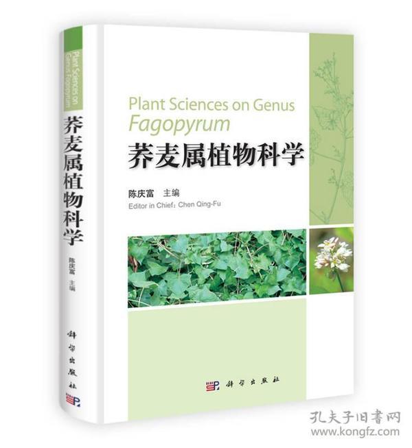 荞麦属植物科学