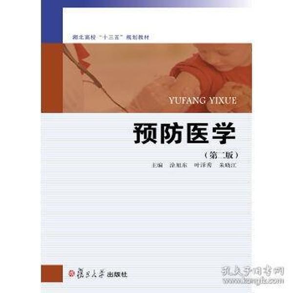 9787309115291 预防医学 涂旭东,叶泽秀,朱晓江