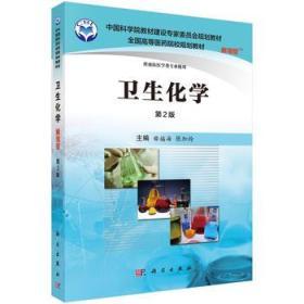 9787030485915 卫生化学 毋福海,张加玲