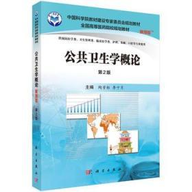 9787030507976 公共卫生学概论 陶芳标,李十月