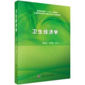 9787030482761 卫生经济学 周绿林,于彩霞