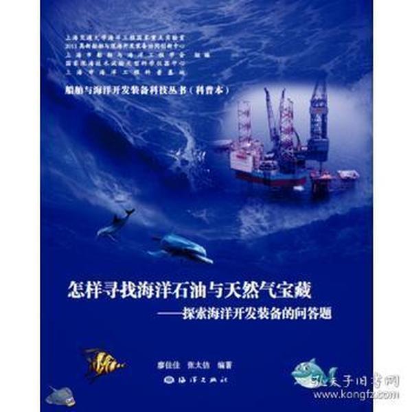 怎样寻找和开采海底石油天然气宝藏