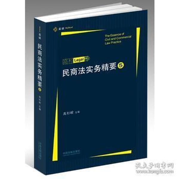 民商法实务精要5