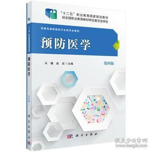 9787030476197 预防医学 马骥,赵宏